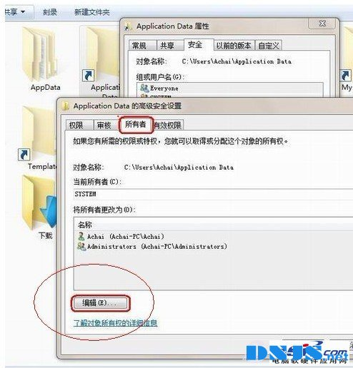 文件夹高级属性设置编辑