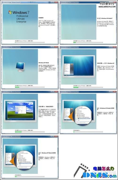 win7下安装xp虚拟机及配置教程