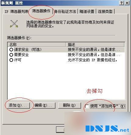 使用IPsec加密通道连接3389远程桌面