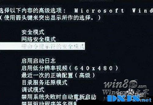 """Win8.1系统怎么进入到""""安全模式""""  三联"""