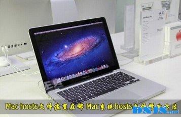 Mac系统修改hosts文件方法教程
