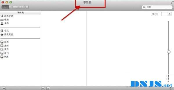 mac字体安装教程 mac系统字体下载安装步骤2