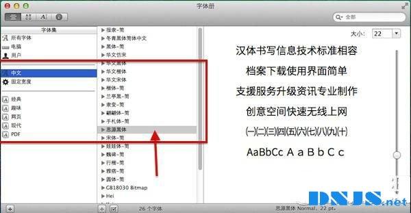 mac字体安装教程 mac系统字体下载安装步骤5