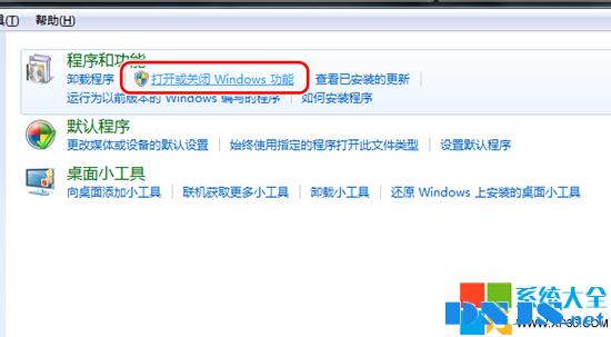 Win7搜索功能不能用