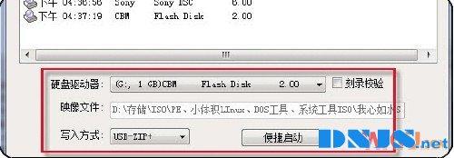 硬盘里面的数据迁移