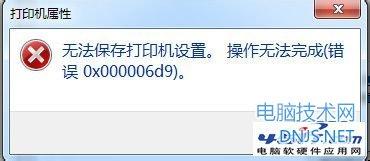 "Win7共享打印机出现""无法保存打印机设置操作无法完成 错误0x00000d9"" 三联"