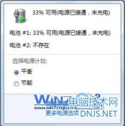 """Win7笔记本充电时电池显示""""电源已接通 未充电""""的解决方法 三联"""