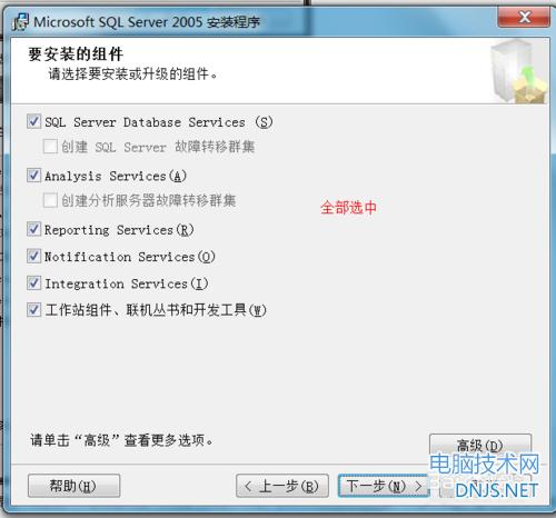 win7安装sqlserver2005:[2]安装过程