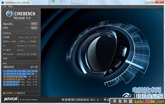 CPU检测工具:CineBench界面