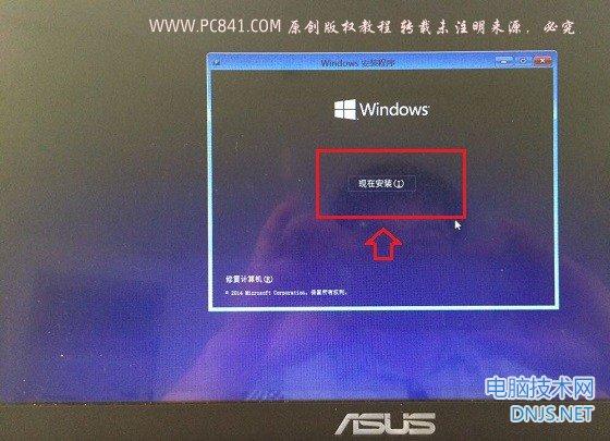 U盘安装Win10详细图文教程
