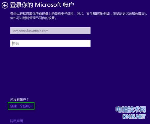 Microsoft账户