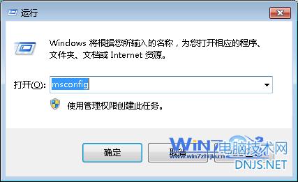 Windows 7如何管理开机启动项