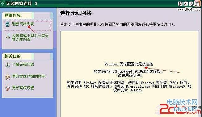 windows无法配置此无线网络解决办法