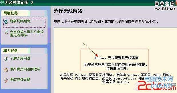 windows无法配置此无线网络