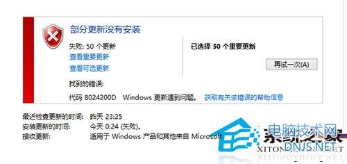 Win8例行更新提示8024200D错误怎么办