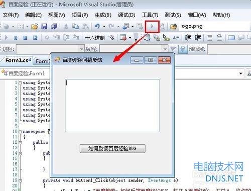 如何制作exe程序可执行文件