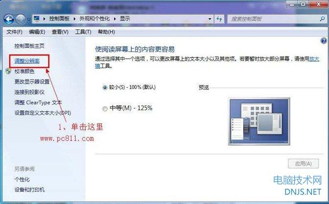 Win7怎么设置显卡硬件加速?