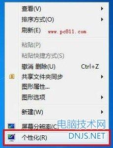 Windows 7系统下设置显卡硬件加速的方法 三联