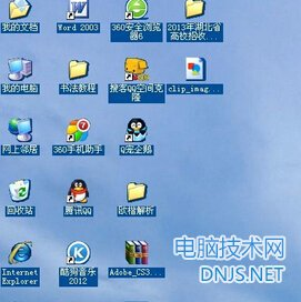 2003/XP桌面图标有蓝底阴影如何去除