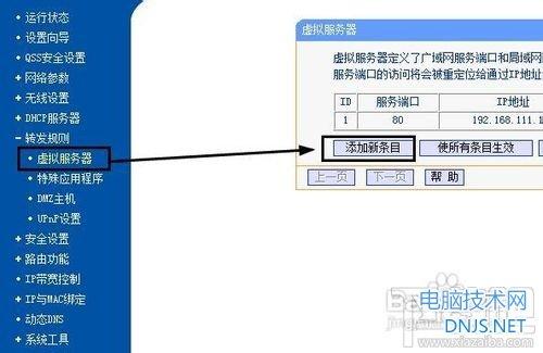 外网访问本地IIS站点如何设置路由器