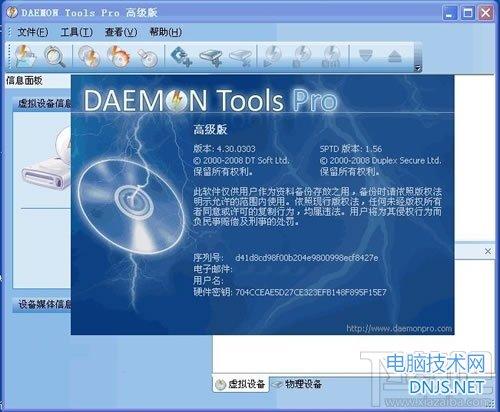 解决安装Daemon Tools反复重启的问题 三联
