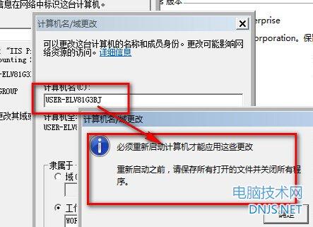 不重启电脑修改计算机名的方法