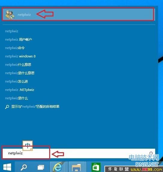 Win10开机密码怎么取消 取消Win10开机密码设置方法