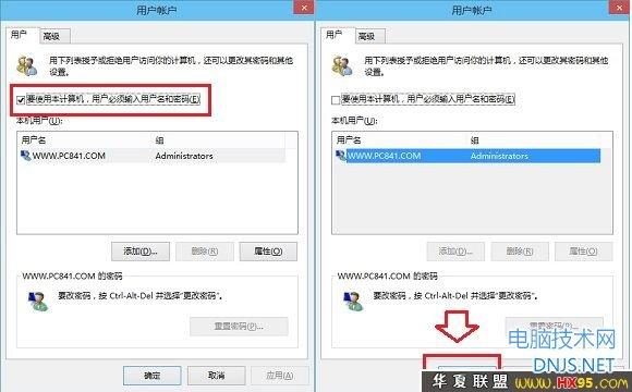 Win10开机密码取消设置方法
