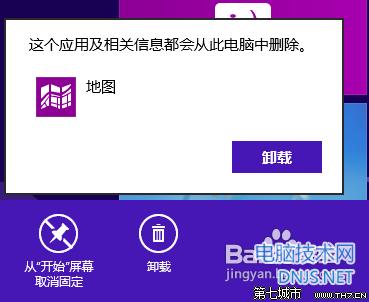 彻底卸载Win8内置Metro应用的方法