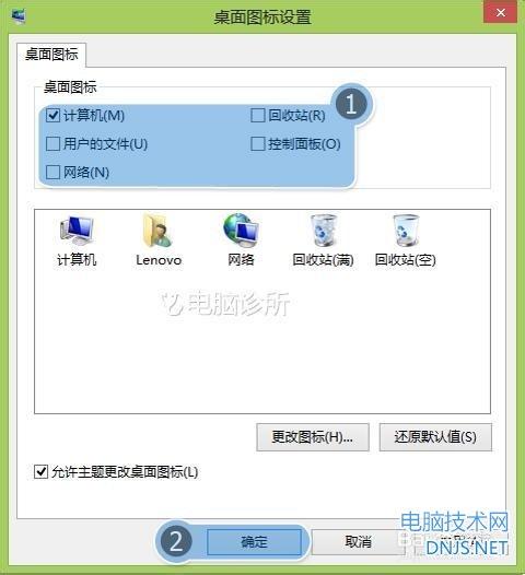 XP/WIN7/WIN8快捷图标变成未知图标解决