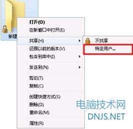 Win7下取消共享文件夹小锁图标方法