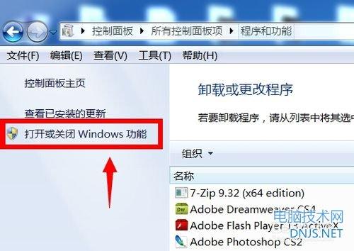Win7卸载IE11的方法