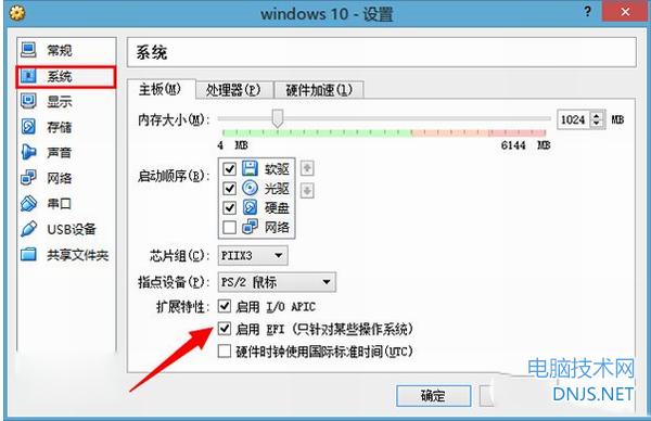 虚拟机中安装win10预览版9901图文教程