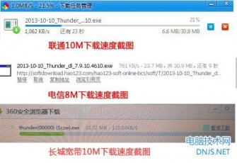 10M/10兆宽带网速/下载速度是多少?