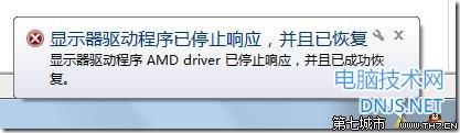 显示器驱动程序 AMD driver已停止响应