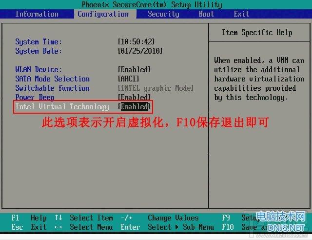 Intel Virtual Technology BIOS设置