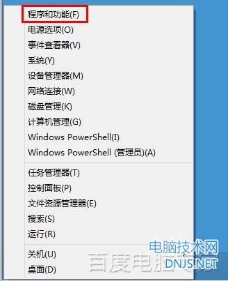 Windows8如何卸载软件