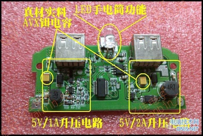 移动电源/充电宝的工作原理