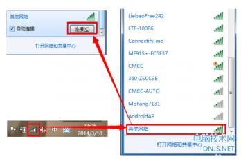 Win7如何连接隐藏SSID的无线WIFI