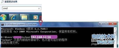 Windows 7如何打开Telnet功能