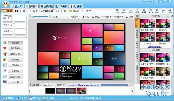 可牛影像v2.7.1正式版