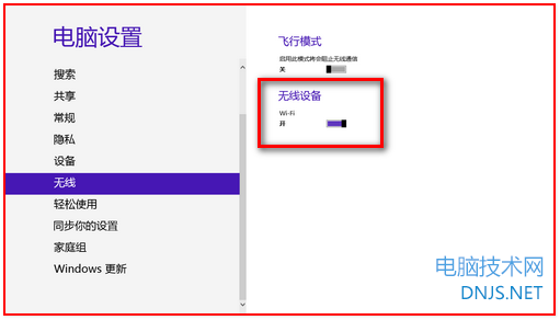 Windows 8开启无线WIFI的方法