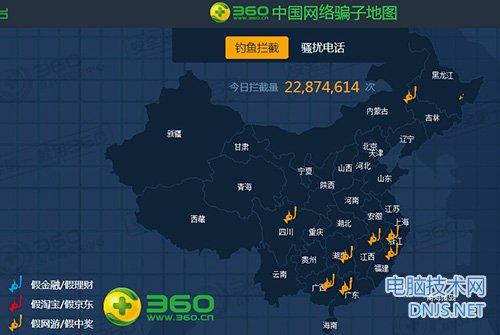 """360利用大数据推出""""中国网络骗子地图"""""""