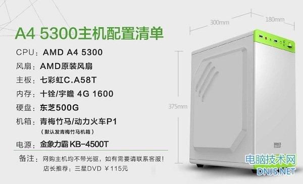 低价实用装机 999元办公家用组装电脑配置推荐