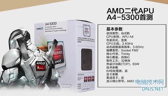 AMD A4-5300双核APU处理器