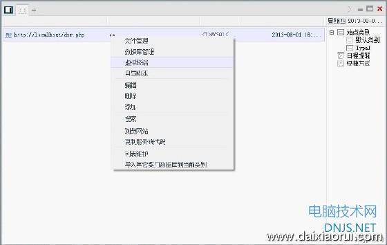 中国菜刀(chopper)功能介绍及使用教程