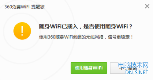 说好的头条看这里 众网友体验360WiFi
