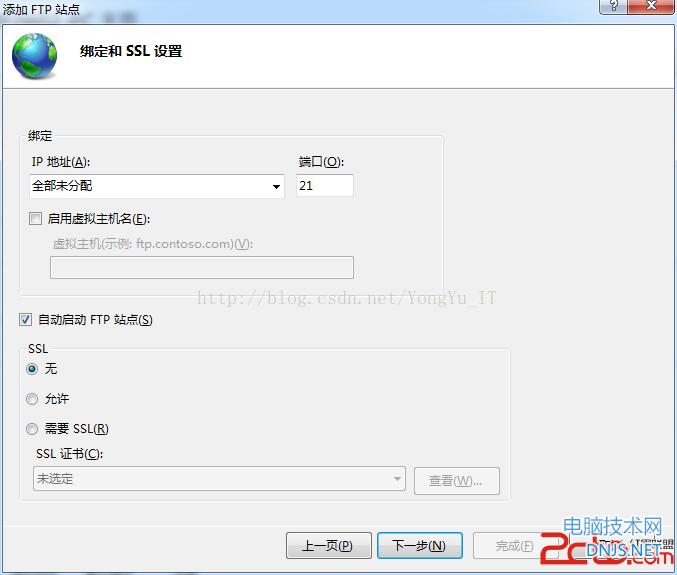 \Win7创建FTP图文教程