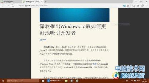 Windows 10全新浏览器体验:流畅但功能欠缺