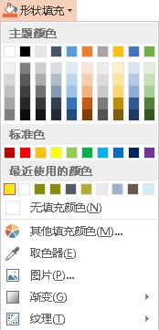 powerpoint取色器有什么用 ppt取色器使用教程